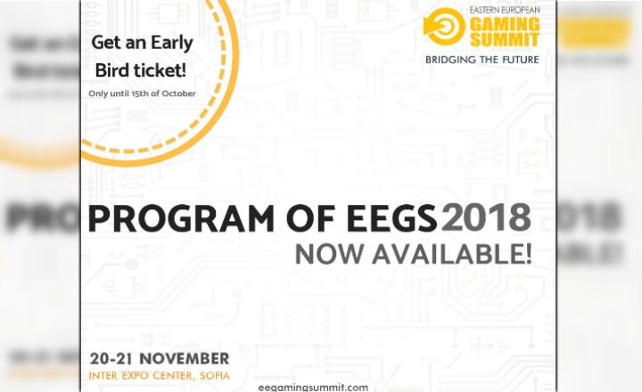 Dabar yra prieinama EEGS 2018 programa
